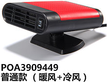 Lbtn - (Defroster and Air Purifier)?12V 500W 3 in