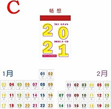 OYWNF 2021 Calendar Desk Calendar For School