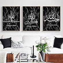 Yimesoy Modern Islamic Black Marble Subhanallah